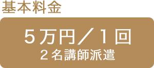 基本料金:5万円/1回