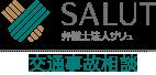SALUT 弁護士法人サリュ