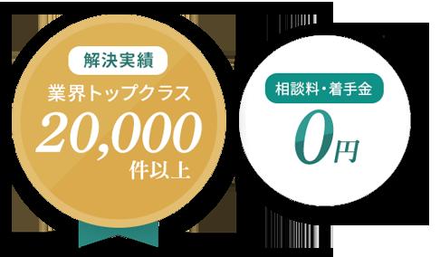 【解決実績】業界トップクラス 15,000件以上/相談料・着手金0円/全国対応