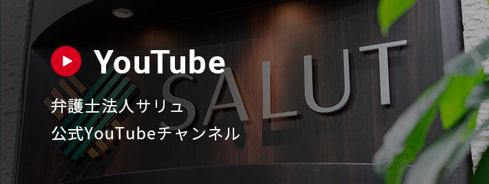 【弁護士法人サリュ】公式YouTubeチャンネル